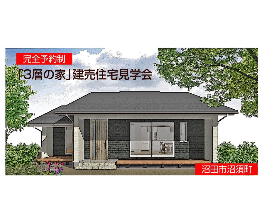 「平屋風_3層の家」建売住宅見学会 随時開催中!