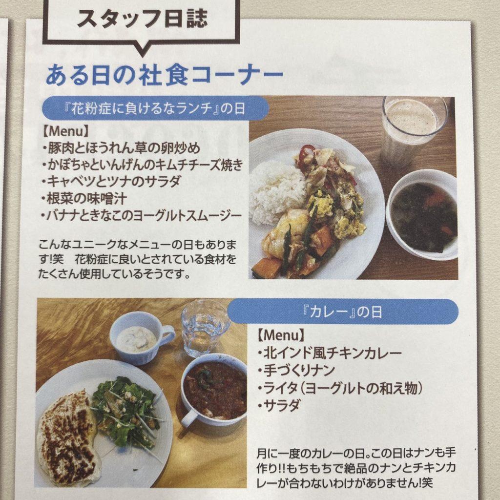 「ある日の社食コーナー」番外編①