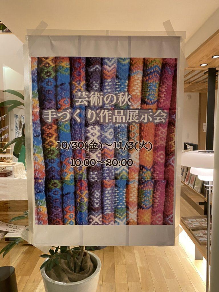 手作り作品展示会